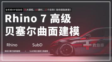 Rhino 7 高级贝塞尔曲面建模全系统课程【米象设计学院】