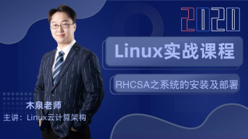 Linux-RHCSA入门系统安装及部署(预习)