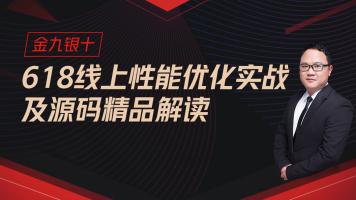 金九银十-618线上性能优化实战及源码精品解读