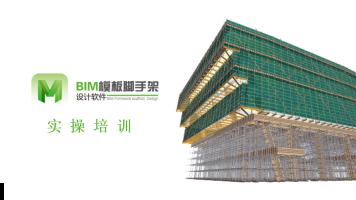 广联达BIM模板脚手架设计软件GMJ3.0实操培训