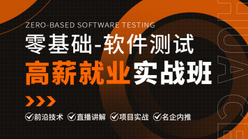 企业级软件测试高薪就业实战全程班