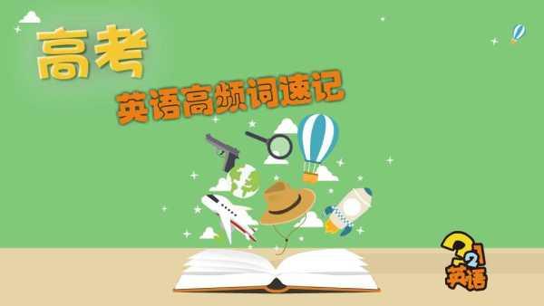 高考英语高频词速记