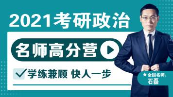 【新知考研x名师石磊】21考研政治基础课