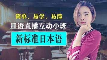 鸿鹄梦日语VIP1811班