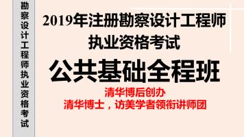 2019年注册勘察设计工程师 基础考试公共基础