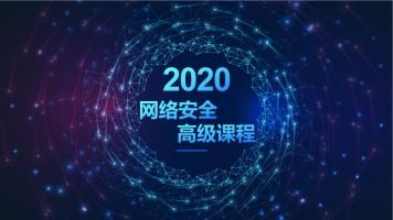 2020最新网络安全-网络安全高级技术-4