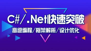 C#/.Net开发进阶【高级编程/框架进阶/设计优化】