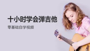 吉他入门教程民谣吉他教材 吉他初学者弹唱教学零基础学吉他视频