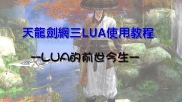 天龙剑网三lua使用教程