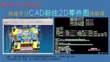 模具设计标注2D零件加工图
