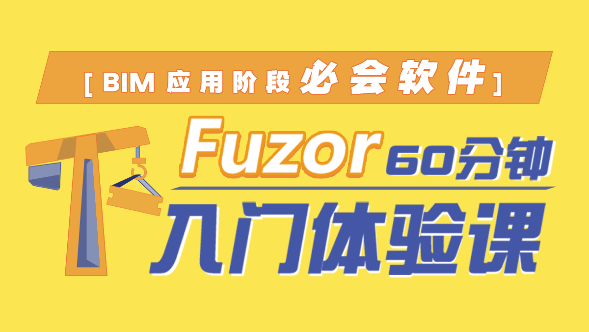 BIM核心技能之:Fuzor开班体验课