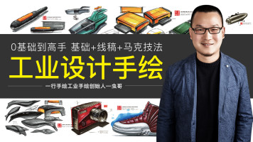 工业设计产品手绘(马克笔、渲染、造型、产品、手绘、考研快题)