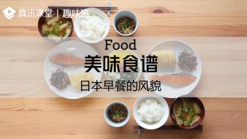 趣味班| 美味食谱——日本早餐的风貌