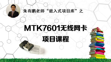 USB WIFI网卡在X210上的移植和使用最全攻略