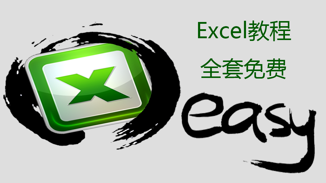 excel教程 excel零基础 excel入门(办公软件、电子表格)【oeasy】