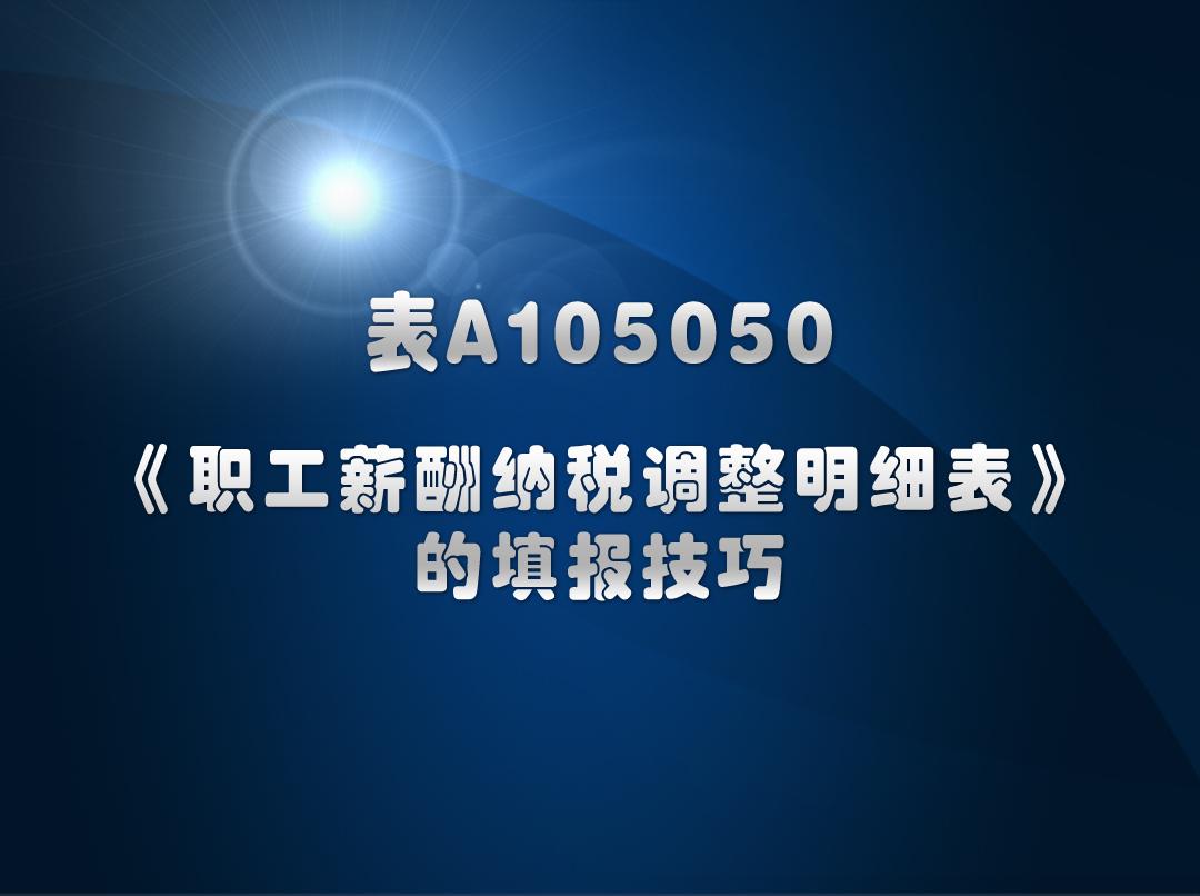 表A105050《职工薪酬纳税调整明细表》的填报技巧