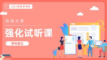 【2021教育学考研】苏州大学学科语文强化试听课