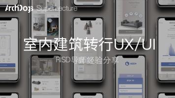 RISD:室内建筑转UX/UI