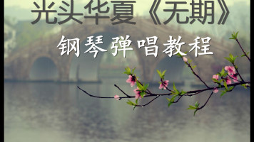 光头华夏《无期》钢琴弹唱谱小朝弹唱教程广州世豪文化