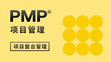 PMP项目管理之项目整合管理【思博盈通】
