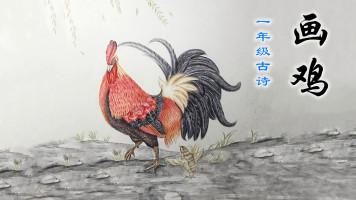 一年级古诗:画鸡