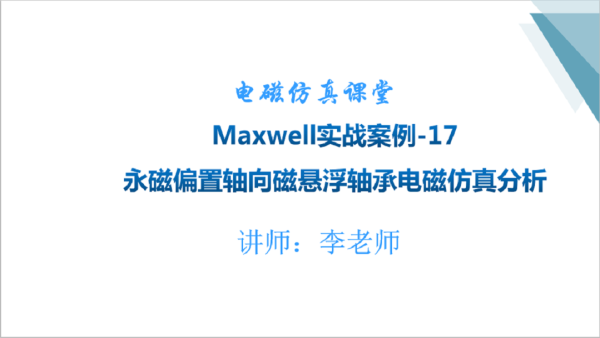 Maxwell实战案列17 永磁偏置轴向磁悬浮轴承