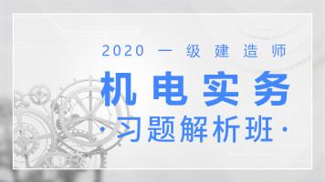 2020【红蟋蟀】一级建造师机电实务习题解析