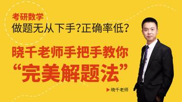 【晓千老师】李永乐复习全书免费直播课