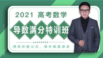 2021高考数学/导数大题重难点(中级篇)/高中数学