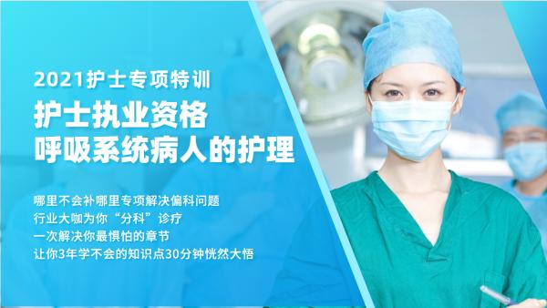 2021年护士执业资格考试:呼吸系统疾病病人的护理