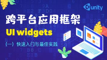 跨平台应用框架 UIWidgets 第一季:快速入门与最佳实践