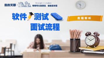 【松勤】软件测试面试流程/技巧/真题讲解/简历编写/职业规划