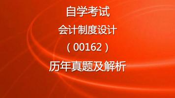 自学考试会计制度设计(00162)历年自考真题及解析