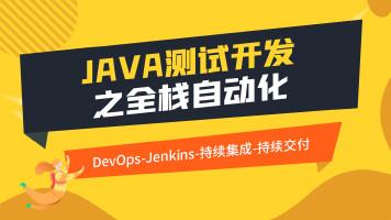 软件测试-DevOps-Jenkins-持续集成-持续交付