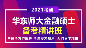 2021华东师大金融硕士备考精讲班