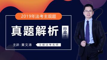 【2019年法考】行政法主观题真题解析--黄文涛