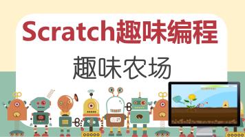 【量位学堂】Scracth趣味编程-趣味农场|中小学编程