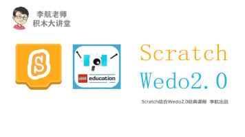 乐高wedo2.0结合Scratch经典课程——李航出品