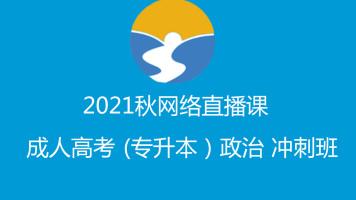 南辰21秋-成考政治冲刺班