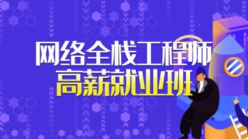 [誉天]网络全栈工程师高薪就业班