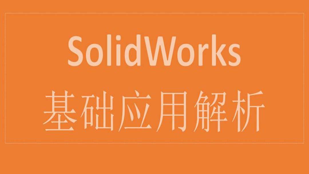 SolidWorks2016基础应用解析