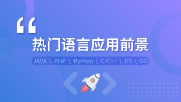 热门编程语言应用前景介绍