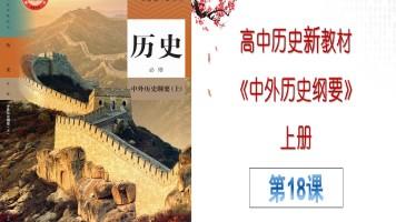 高一历史  新 教材《中外历史纲要》上册第18课