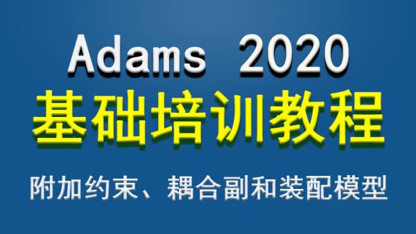 Adams 2020基础培训教程(13)- 附加约束耦合副和装配模型
