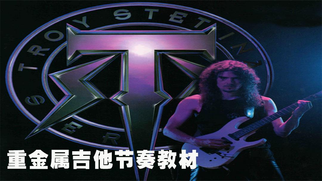 乔伊电吉他重金属教材教程节奏上强力和弦入门