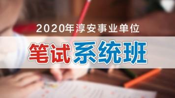 2020年淳安事业单位笔试系统班