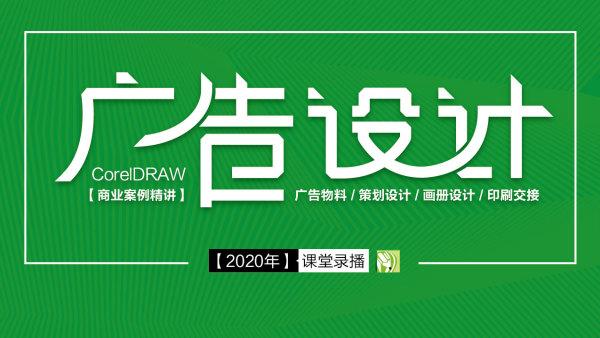 CDR广告物料 / 活动策划与设计 / 画册设计 / 印刷工艺及交接