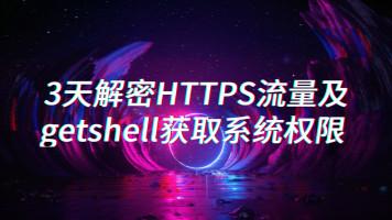 3天解密HTTPS流量并getshell和提权获取系统权限