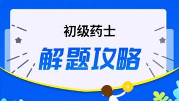 2021初级药士(101)解题攻略课阿虎医考
