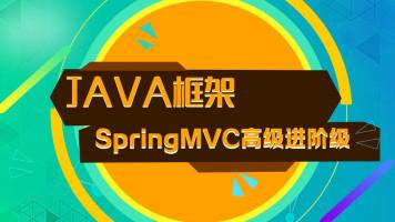 【进阶教程】Java框架之SpringMVC高级进阶教程-知了堂